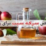 خواص سرکه سیب برای زنان – نحوه استفاده خانگی
